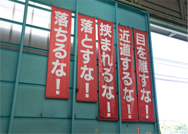 Safety slogans are posted throughout the factory.